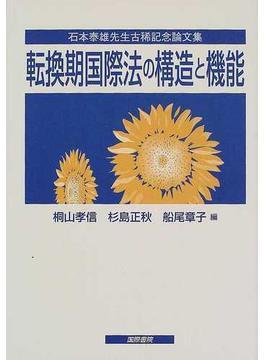 転換期国際法の構造と機能 石本泰雄先生古稀記念論文集