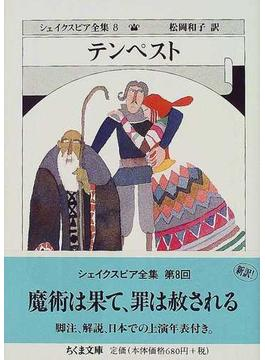 シェイクスピア全集 8 テンペスト(ちくま文庫)