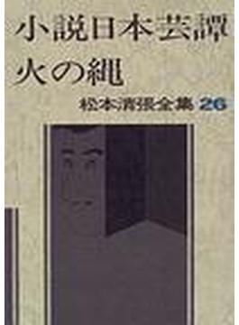 松本清張全集 26 火の縄 小説日本芸譚 私説・日本合戦譚