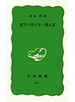 数学の学び方・教え方(岩波新書 青版)