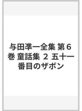 与田凖一全集 第6巻 童話集 2 五十一番目のザボン