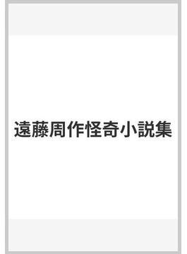 遠藤周作怪奇小説集