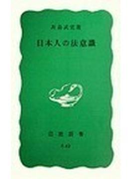 日本人の法意識(岩波新書 青版)