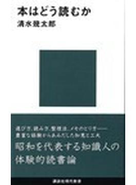 本はどう読むか(講談社現代新書)