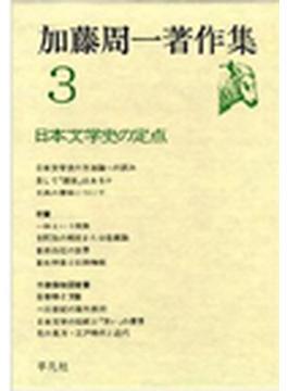 加藤周一著作集 3 日本文学史の定点