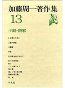 加藤周一著作集 13 小説・詩歌