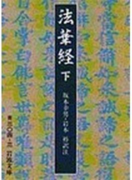 法華経 改版 下(岩波文庫)