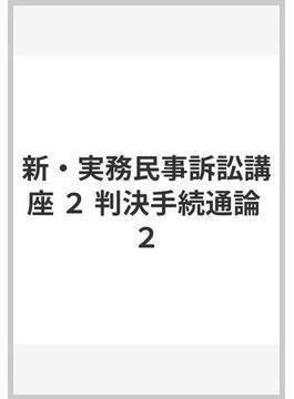 新・実務民事訴訟講座 2 判決手続通論 2