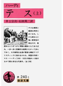 テス 上(岩波文庫)