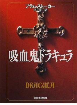 吸血鬼ドラキュラ(創元推理文庫)