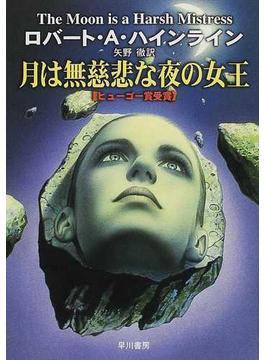 月は無慈悲な夜の女王(ハヤカワ文庫 SF)