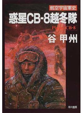 惑星CB‐8越冬隊(ハヤカワ文庫 JA)