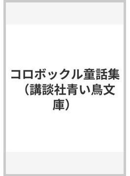 コロボックル童話集(講談社青い鳥文庫 )