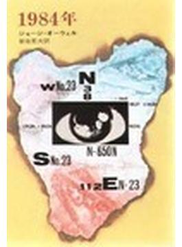 1984年(ハヤカワ文庫 NV)