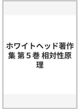 ホワイトヘッド著作集 第5巻 相対性原理