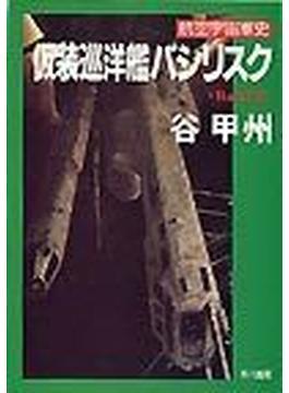 仮装巡洋艦バシリスク(ハヤカワ文庫 JA)