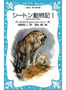 シートン動物記 1 おおかみ王ロボほか(講談社青い鳥文庫 )