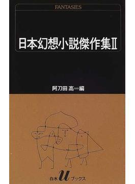 日本幻想小説傑作集 2(白水Uブックス)