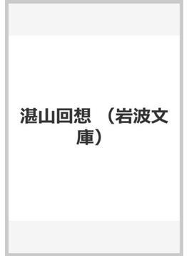 湛山回想(岩波文庫)