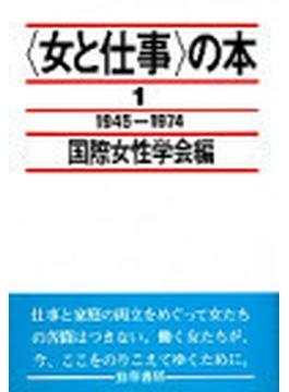 〈女と仕事〉の本 1 1945‐1974