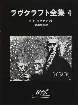 ラヴクラフト全集 4(創元推理文庫)