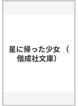 星に帰った少女(偕成社文庫)