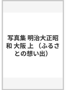 写真集 明治大正昭和 大阪 上