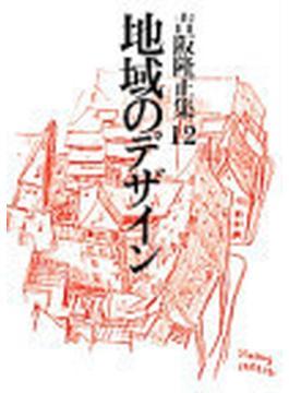 吉阪隆正集 12 地域のデザイン