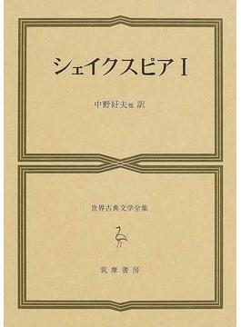 世界古典文学全集 41 シェイクスピア 1