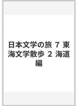日本文学の旅 7 東海文学散歩 2 ‐海道編