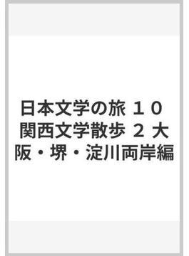 日本文学の旅 10 関西文学散歩 2 ‐大阪・堺・淀川両岸編‐