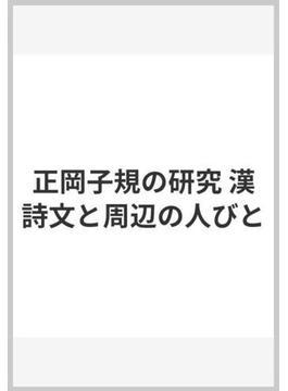 正岡子規の研究 漢詩文と周辺の人びと