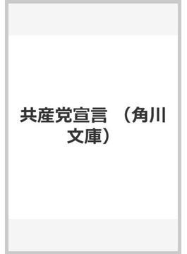 共産党宣言(角川文庫)