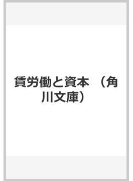 賃労働と資本(角川文庫)