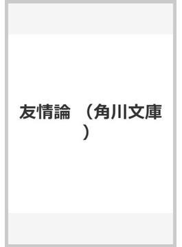 友情論(角川文庫)