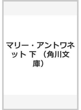 マリー・アントワネット 下(角川文庫)