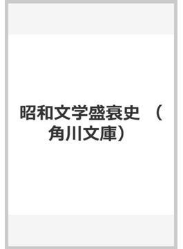 昭和文学盛衰史(角川文庫)