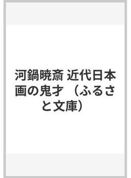 河鍋暁斎 近代日本画の鬼才