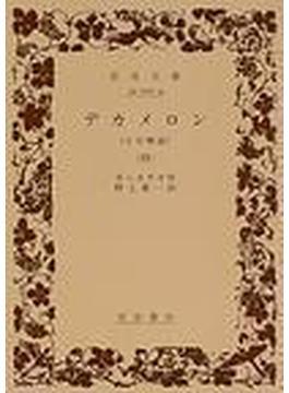 デカメロン 十日物語 4(岩波文庫)