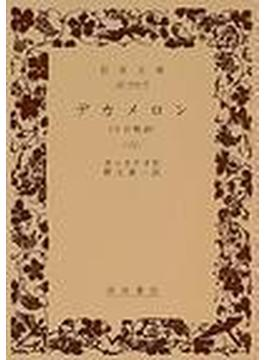 デカメロン 十日物語 6(岩波文庫)