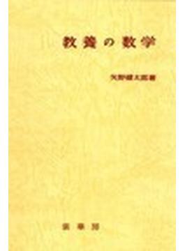 教養の数学 改訂版