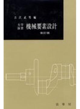 大学演習 機械要素設計 改訂版 修正