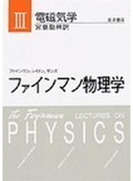 ファインマン物理学 新装 3 電磁気学