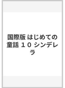 国際版 はじめての童話 10 シンデレラ