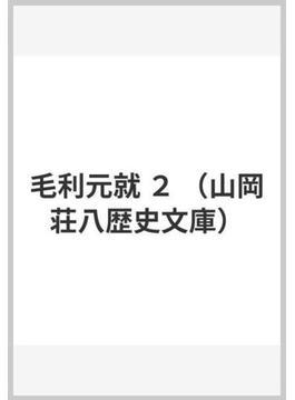 毛利元就 2(山岡荘八歴史文庫)