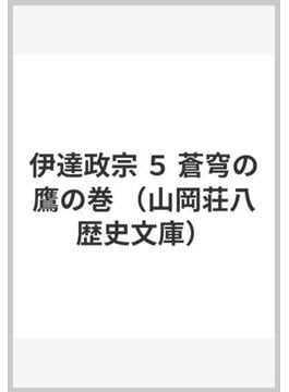伊達政宗 5 蒼穹の鷹の巻(山岡荘八歴史文庫)