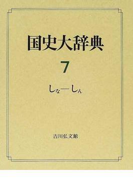 国史大辞典 7 しな−しん