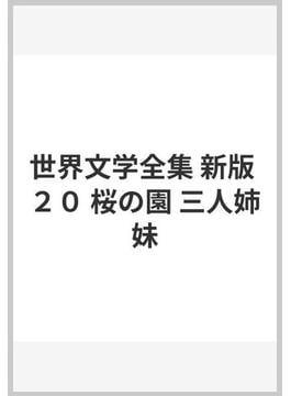 世界文学全集 新版 20 桜の園 三人姉妹