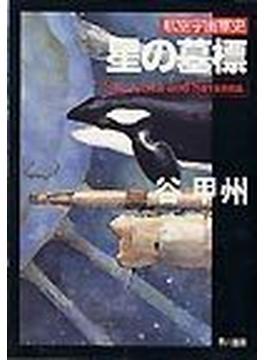 星の墓標 航空宇宙軍史(ハヤカワ文庫 JA)