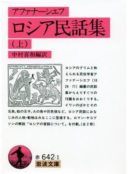 ロシア民話集 上(岩波文庫)